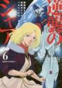 【コミック】機動戦士ガンダム 逆襲のシャア ベルトーチカ・チルドレン(6)の画像