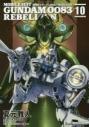 【コミック】機動戦士ガンダム0083 REBELLION(10)の画像