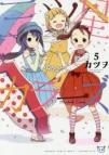【コミック】三ツ星カラーズ(5)