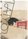【画集】TAIYOU 自選画集の画像