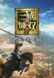 【攻略本】真・三國無双8 公式ガイドブック