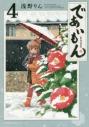 【コミック】であいもん(4)の画像