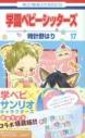 【コミック】学園ベビーシッターズ(17) サンリオキャラクターズコラボミニトート付き特装版の画像