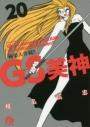 【コミック】GS美神 極楽大作戦!!(20) コミック文庫版の画像