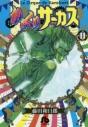 【コミック】からくりサーカス(11)の画像
