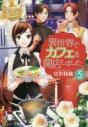 【小説】異世界でカフェを開店しました。(5)の画像