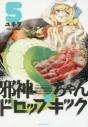 【コミック】邪神ちゃんドロップキック(5)の画像