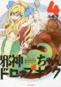 【コミック】邪神ちゃんドロップキック(4)の画像
