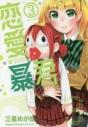 【コミック】恋愛暴君(3)の画像