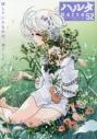 【コミック】ハルタ 2018-MARCH volume 52の画像