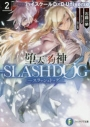 【小説】堕天の狗神 -SLASHDOG-(2) ハイスクールD×D Universeの画像