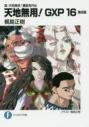 【小説】真・天地無用!魎皇鬼外伝 天地無用!GXP16 簾座編の画像