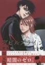 【コミック】デビルズライン(11) CD付き限定版の画像