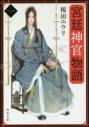 【小説】宮廷神官物語 一の画像