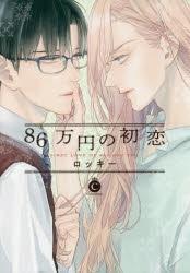 【コミック】86万円の初恋