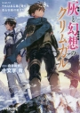 【小説】灰と幻想のグリムガル level.12の画像