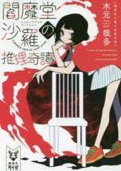 【小説】閻魔堂沙羅の推理奇譚