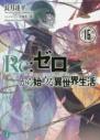 【小説】Re:ゼロから始める異世界生活(16)の画像