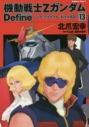 【コミック】機動戦士Zガンダム Define シャア・アズナブル 赤の分水嶺(13)の画像