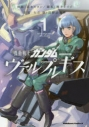 【コミック】機動戦士ガンダム ヴァルプルギス(1)の画像