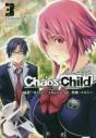 【コミック】CHAOS;CHILD(3)の画像