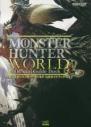 【攻略本】モンスターハンター:ワールド 公式ガイドブックの画像