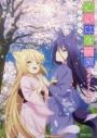 【ビジュアルファンブック】TVアニメ「このはな綺譚」公式ガイドブックの画像
