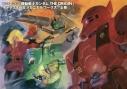 【設定原画集】アニメーション「機動戦士ガンダムTHE ORIGIN」キャラクター&メカニカルワークス(上)の画像