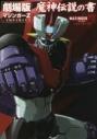 【その他(書籍)】劇場版 マジンガーZ / INFINITY 魔神伝説の書の画像