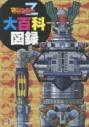 【その他(書籍)】マジンガーZ大百科図録の画像