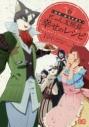 【コミック】ログ・ホライズン にゃん太班長・幸せのレシピ(6)の画像