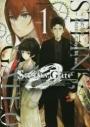 【コミック】STEINS;GATE 0(1)の画像
