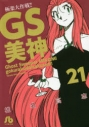 【コミック】GS美神 極楽大作戦!!(21) コミック文庫版の画像