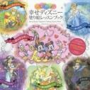 【その他(書籍)】色彩豊かな幸せディズニー塗り絵レッスンブックの画像