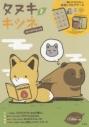 【ムック】タヌキとキツネ ほのぼのbookの画像