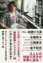 【その他(書籍)】アニソン・ゲーム音楽作り20年の軌跡~上松範康の仕事術~の画像