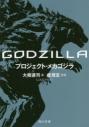 【小説】GODZILLA プロジェクト・メカゴジラの画像