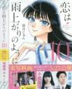 【コミック】恋は雨上がりのように(10) 特製クリアカバー付き特装版の画像