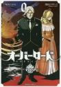 【コミック】オーバーロード(9)の画像