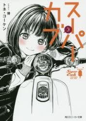 【小説】スーパーカブ(3)