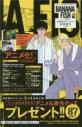 【コミック】BANANA FISH 復刻版BOX vol.3の画像