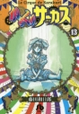 【コミック】からくりサーカス(13)の画像