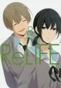 【コミック】ReLIFE(8)の画像
