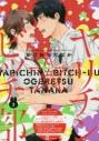 【コミック】ヤリチン☆ビッチ部(3) アニメDVD付き限定版の画像