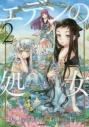 【コミック】エデンの処女(2)の画像