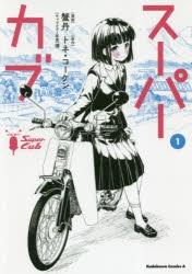 【コミック】スーパーカブ(1)