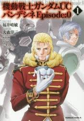 【コミック】機動戦士ガンダムUC バンデシネ Episode:0(1)
