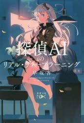 【小説】探偵AIのリアル・ディープラーニング