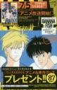 【コミック】BANANA FISH 復刻版BOX vol.4の画像