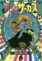 【コミック】からくりサーカス(14)の画像